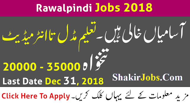 jobs in rawalpindi olx  jobs in rawalpindi islamabad 2018  jobs in rawalpindi for female  government jobs in rawalpindi  jobs in rawalpindi 2018  jobs in saddar rawalpindi 2018  government jobs in rawalpindi 2018  job in rawalpindi fa matric