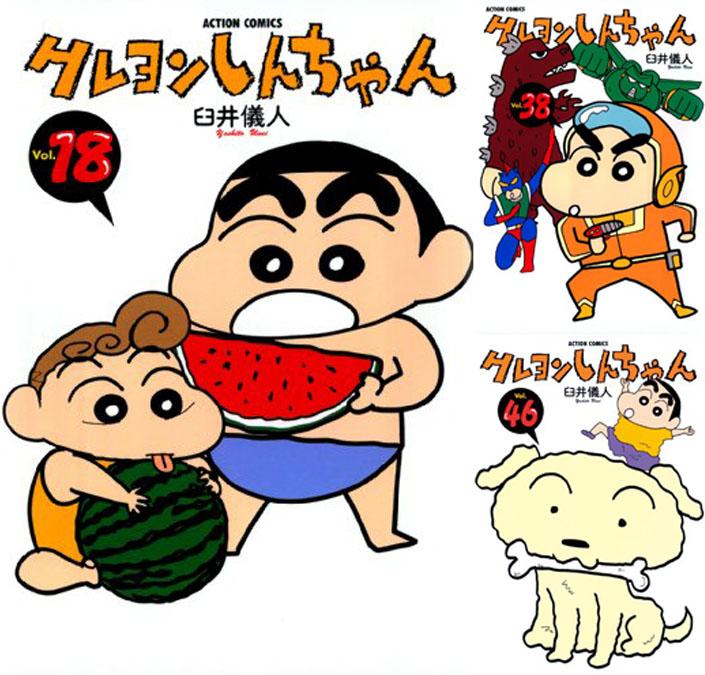 まとめ買い:クレヨンしんちゃん (全50巻)(アクションコミックス)