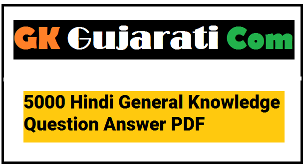 5000 Hindi General Knowledge Question Answer PDF
