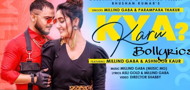 Kya Karu Lyrics & Download - Milind Gaba | Parampara Thakur | Ashnoor Kaur