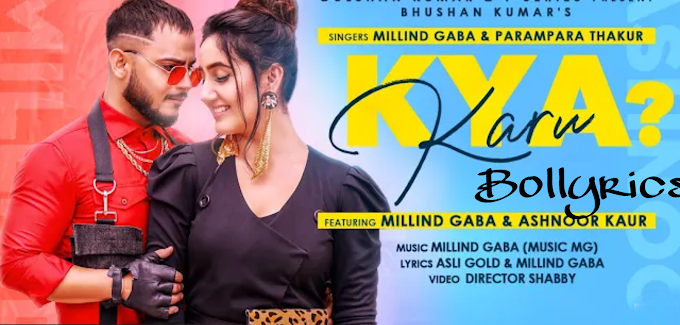 Kya Karu Lyrics & Download - Milind Gaba | Parampara Thakur | Ashnoor Kaur