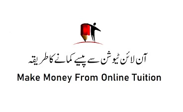 How to Make Money From Online Tuition