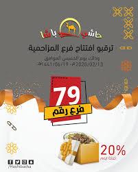 أسعار مطعم حاشى باشا فى السعودية