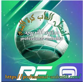 تحميل لعبة كرة القدم Real Football 2019 آخر إصدار للأندرويد.