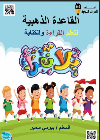 كراسة الشامل في تأسيس الطفل في القراءة والكتابة للصف الاول الابتدائى ترم اول 2022