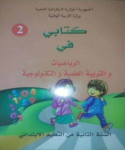 كتاب الرياضيات والتربية العلمية السنة الثانية ابتدائي الجيل الثاني
