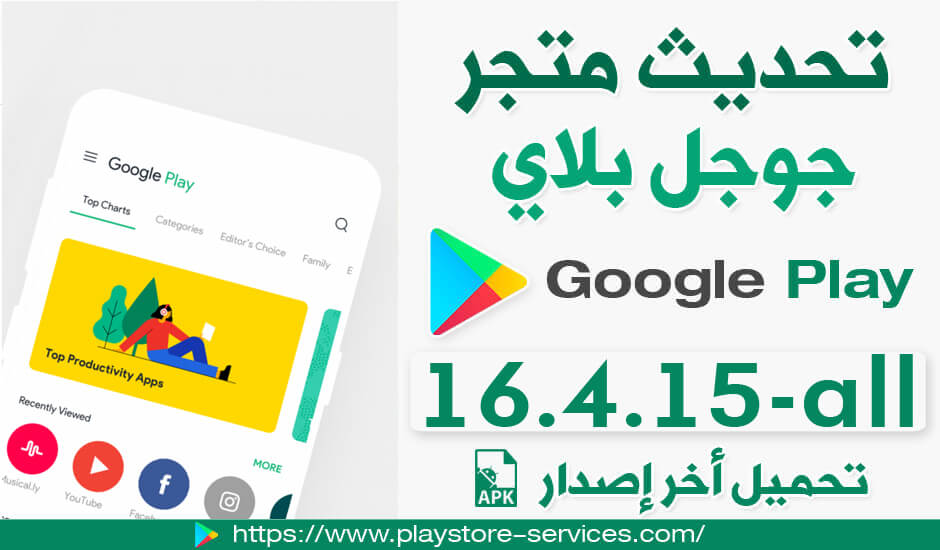 تحميل Google Play Store 16.4.15-all