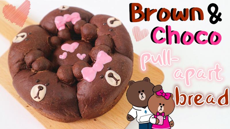 Brown and Choco pull-apart bread 熊大跟熊大妹妹麵包