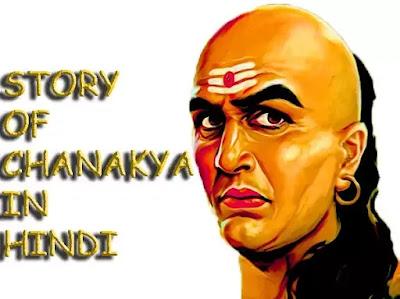 story of chanakya in hindi.