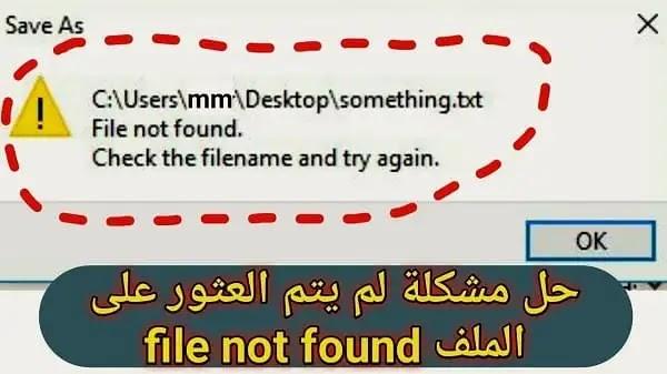 file not found طريقة حل مشكلة رسالة الخطأ لم يتم ايجاد الملف