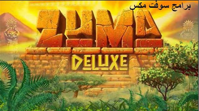 تحميل لعبة زوما القديمة الاصلية للكمبيوتر والاندرويد برابط مباشر مجانا download game zuma