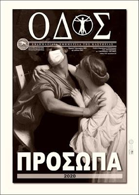 ΟΔΟΣ: εφημερίδα της Καστοριάς | Πρόσωπα 2020