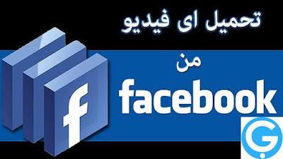 اسهل 3 طرق لتحميل فيديو من الفيس بوك