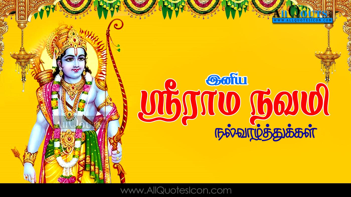 Famous hindu festival wishes sri rama navami greetings in tamil for best sri rama navami tamil quotes hd wallpapers m4hsunfo