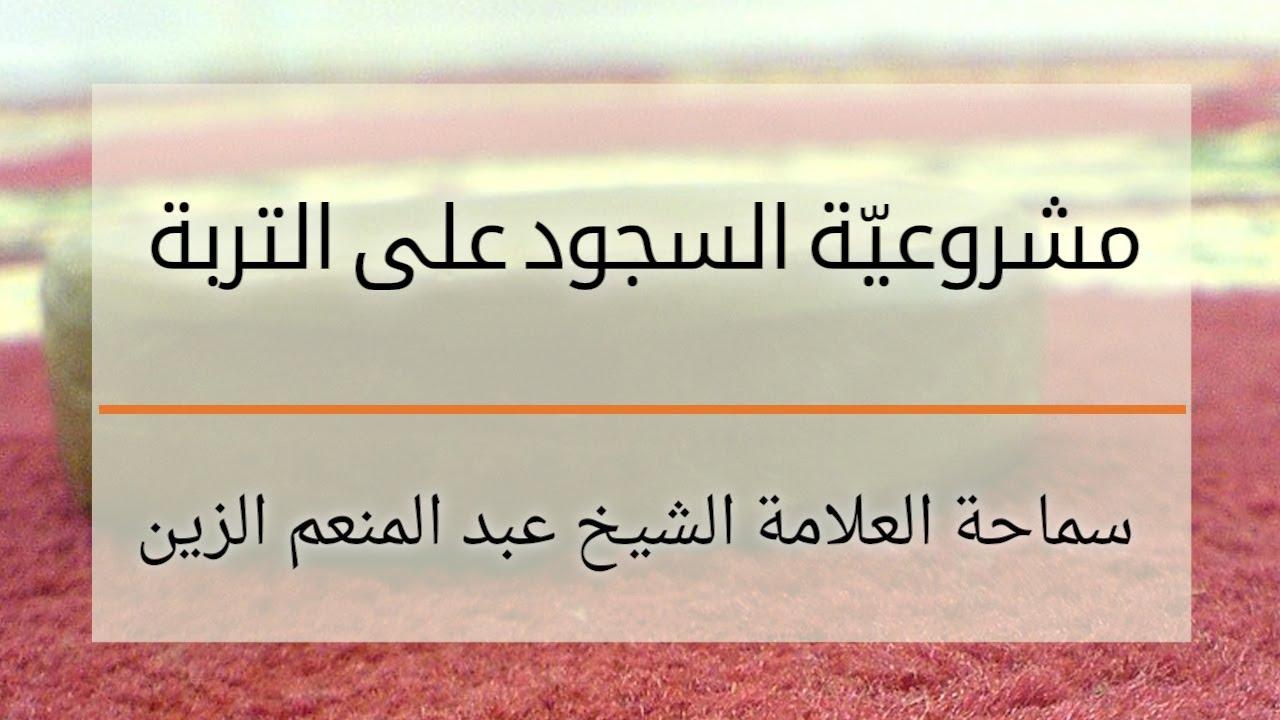 فضل السجود على التربة الحسينية