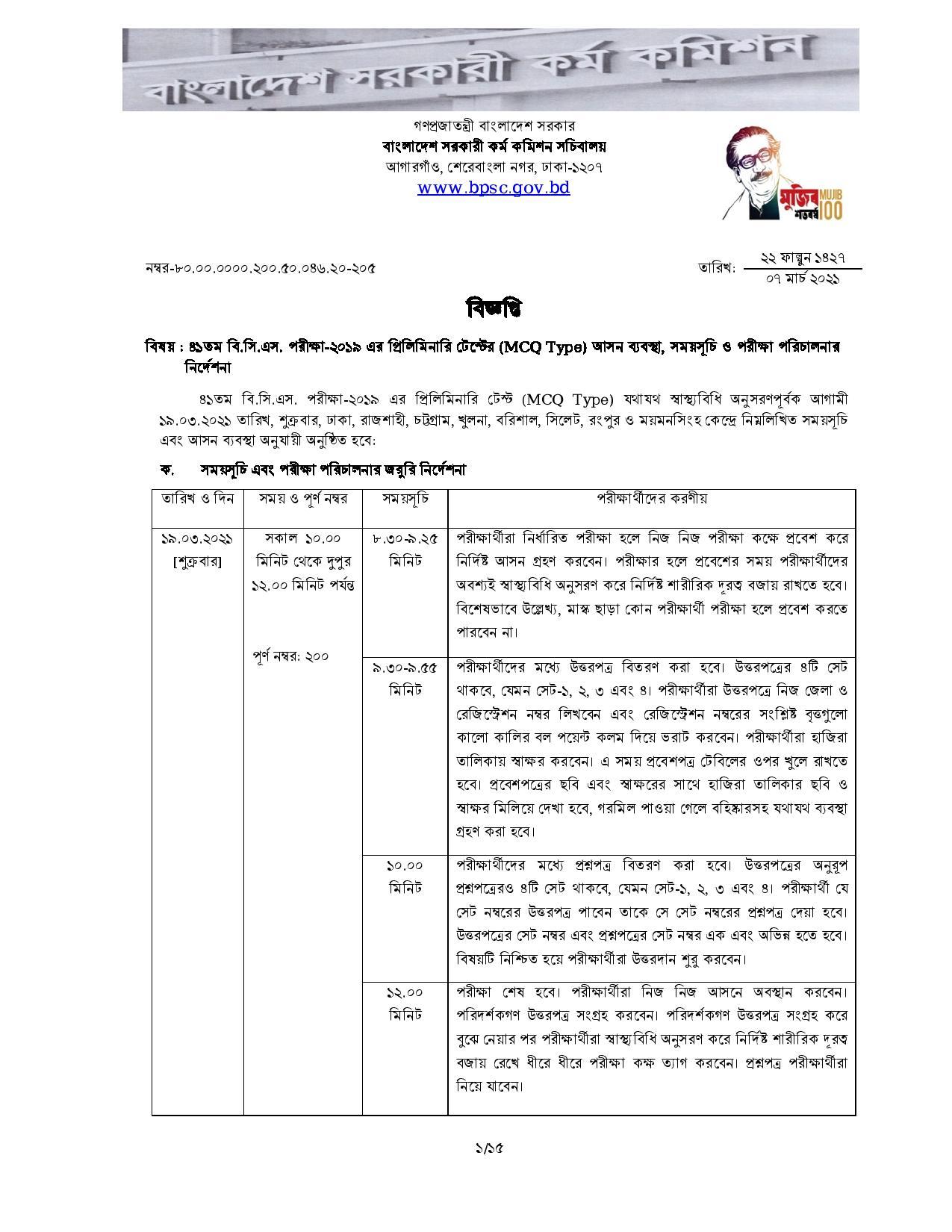 41th bcs exam routine