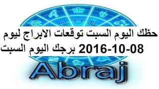 حظك اليوم السبت توقعات الابراج ليوم 08-10-2016 برجك اليوم السبت