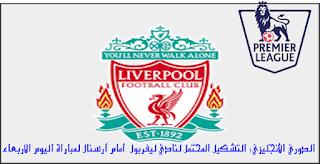 الدوري الأنجليزي؛ التشكيل المحتمل لنادي ليفربول  أمام أرسنال لمباراة اليوم الاربعاء