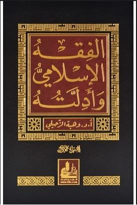 لفقه الإسلامي وأدلته pdf