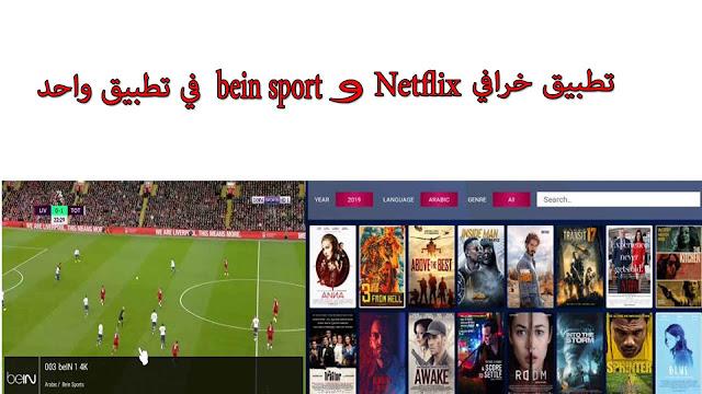 """تطبيق خرافي """" Netflix """" و """" bein sport """" في تطبيق واحد"""