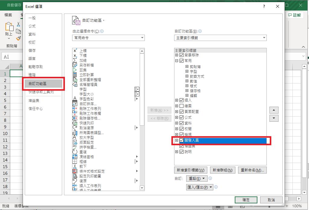 VBA01-開發人員頁籤開啟