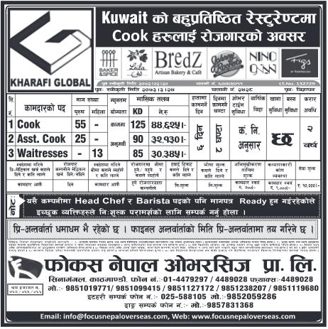Free Visa, Free Ticket, Jobs For Nepali In Kuwait Salary -Rs