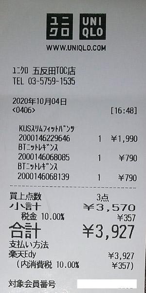 ユニクロ 五反田TOC店 2020/10/4 のレシート