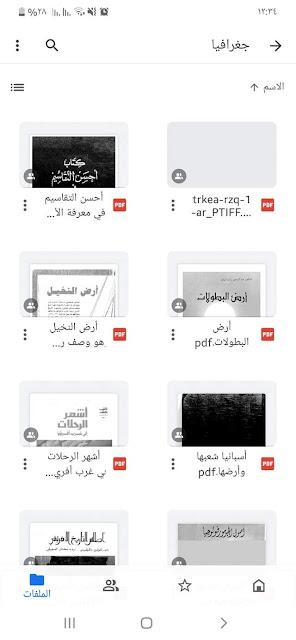 تحميل كتب الجغرافيا pdf- مجموعة كبيرة من الكتب الجغرافية