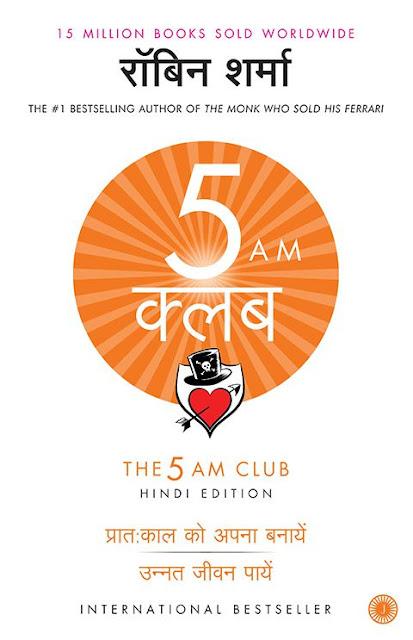 the 5 am club (hindi  book ) - robin sharma