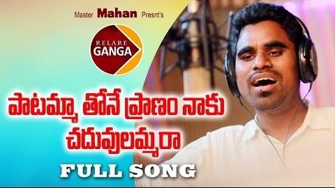 Patamma Thone Pranam Naaku Song Lyrics