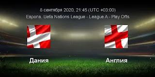 «Дания» — «Англия»: прогноз на матч, где будет трансляция смотреть онлайн в 21:45 МСК. 08.09.2020г.