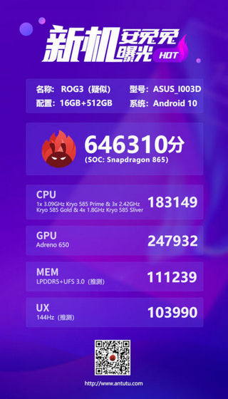 الهاتف ROG Phone 3 سيأتي مع معالج Snapdragon 865+ وذاكرة عشوائية 16GB