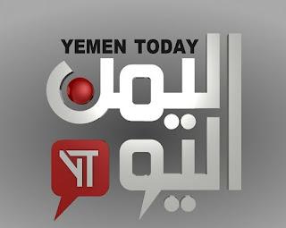 قناة اليمن اليوم الفضائية الأن