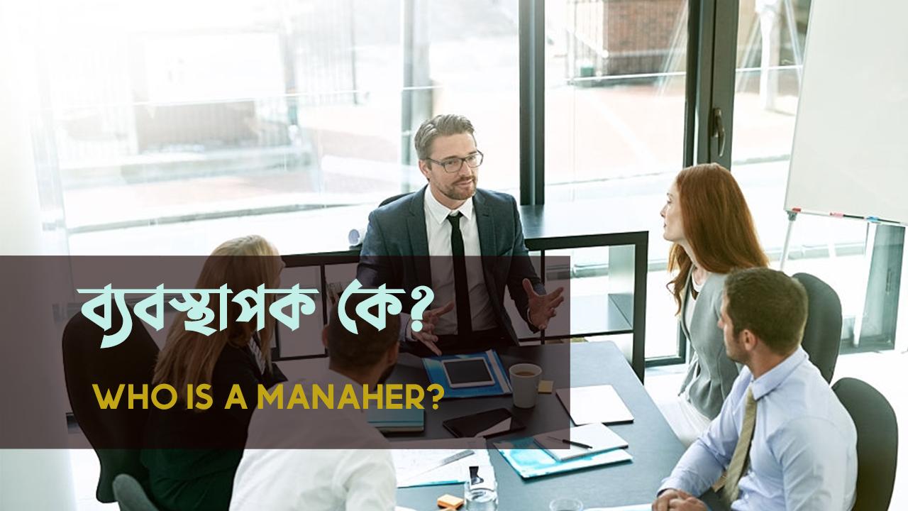 ব্যবস্থাপক কে  Who is a Manager