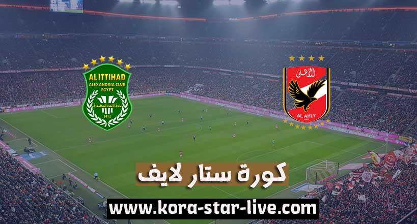 مشاهدة مباراة الأهلي والاتحاد السكندري بث مباشر كورة ستار لايف بتاريخ 01-12-2020 في كأس مصر