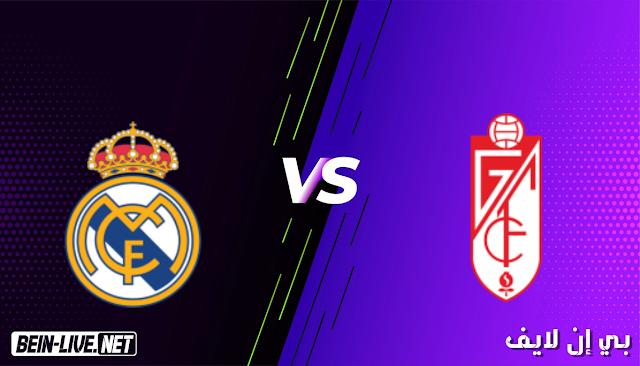 مشاهدة مباراة ريال مدريد وغرناطة بث مباشر اليوم بتاريخ 13-05-2021 في الدوري الاسباني