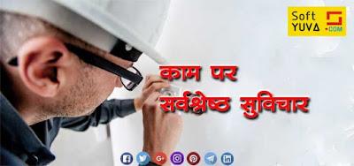 Best Work Quotes in Hindi काम पर  सर्वश्रेष्ठ सुविचार, अनमोल वचन