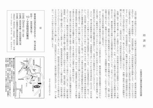 http://www.sanrizuka-doumei.jp/home02/161009syoseijo.pdf