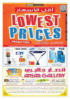 Ansar Gallery Lowest Prices 18Th To 31St March