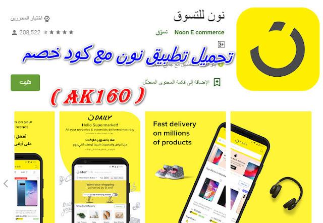 تحميل تطبيق نون للتسوق مع كود خصم للمصريين