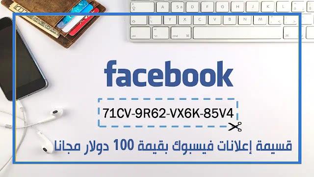 كيفية الحصول على قسيمة إعلانات فيسبوك بقيمة 100 دولار مجانًا