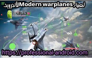 تحميل لعبة modern war planes مهكره للاندرويد اموال لا تنتهي آخر اصدار