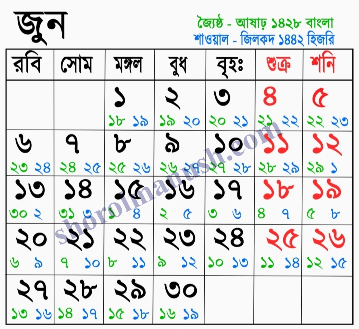 2021 সালের বাংলা ক্যালেন্ডার