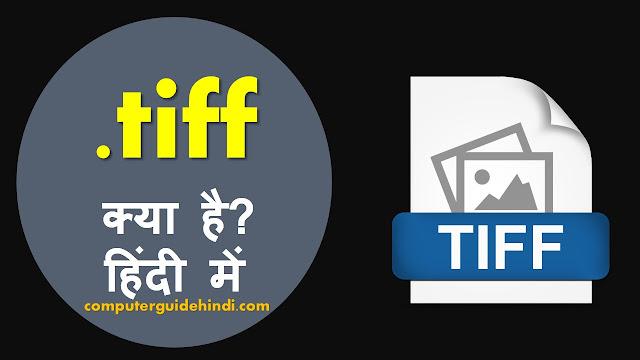 टीआईएफएफ क्या है ? हिंदी में [What is TIFF? in Hindi]