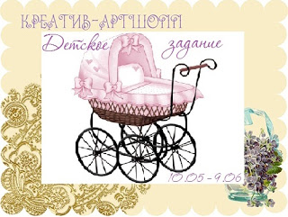 http://kreativartshopp.blogspot.ru/2016/05/blog-post_10.html
