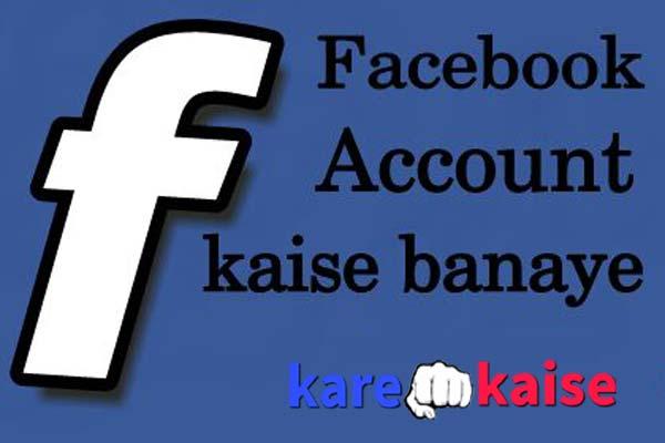 facebook-par-id-kaise-banaye