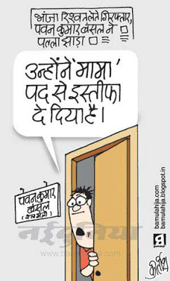 pawan kumar bansal cartoon, congress cartoon, corruption cartoon, corruption in india, indian political cartoon