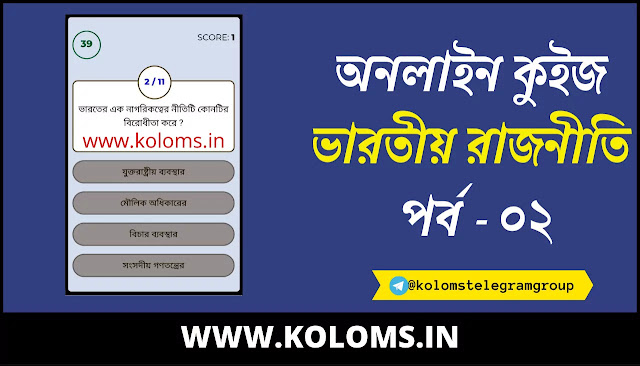 Indian Polity Mock Test Part- 02 for All WBP Lady Constable and Constable Exam