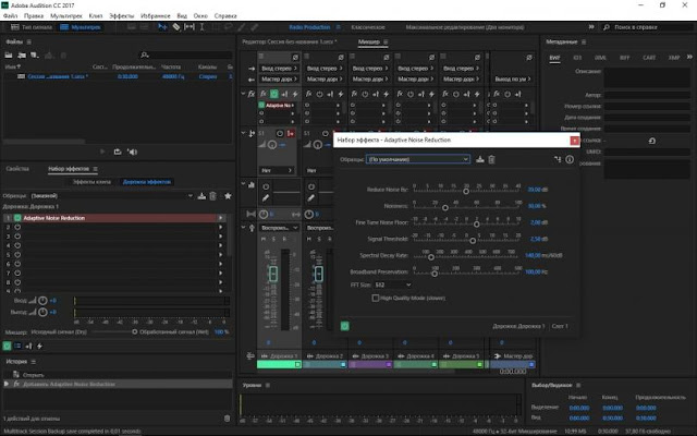 Adobe Audition CC 2017 Build 10.0.1 Full Version Free Download | The Infinite Tech