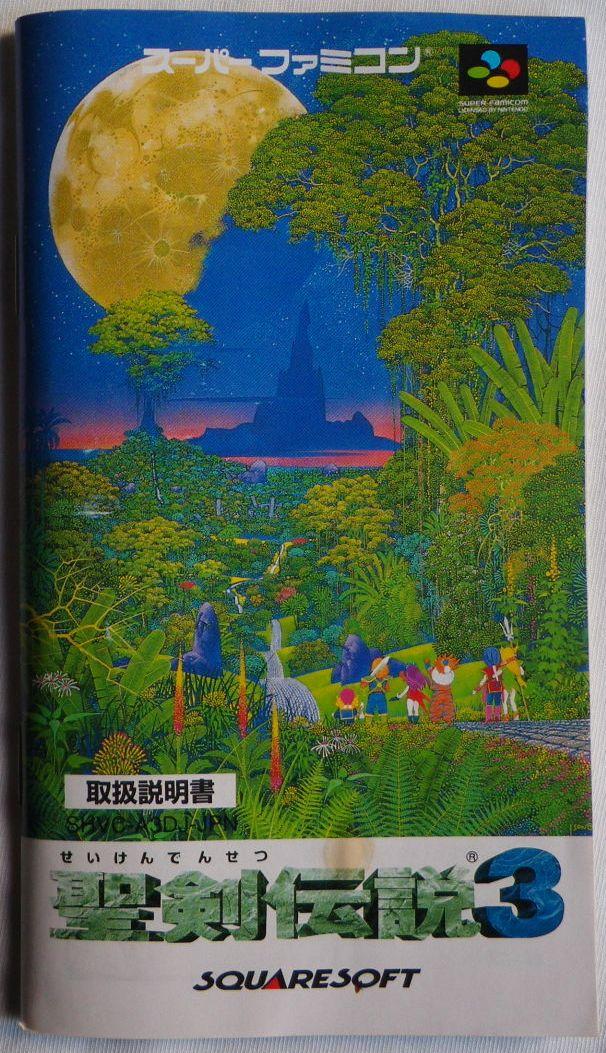 Seiken Densetsu 3 - Manual portada